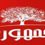 """الحزب الجمهوري: """"الشاهد أخلّ بسيادة تونس.. ودقّت ساعة المُحاسبة"""""""