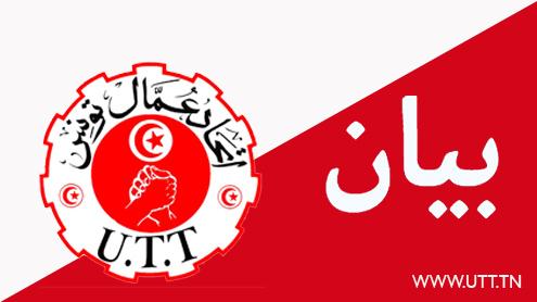 """إتحاد عمّال تونس يُدين """"الإجرام الأمريكي"""""""