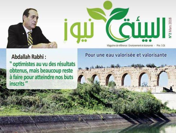 """""""البيئة نيوز"""" : مولود إعلامي جديد لتعزيز الثقافة البيئية في تونس"""