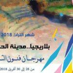يُفتتح غدا: برنامج مهرجان فنون التراث بجندوبة