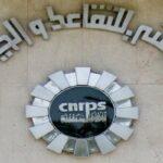 """الـ""""CNRPS"""" يُطمئن المتقاعدين على جرايات شهر ماي"""