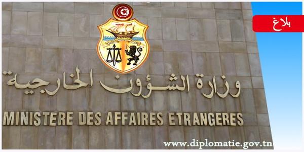 """تونس تندّد """"بخجل"""" بالعدوان الأمريكي ضدّ سوريا!"""