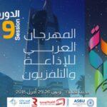 مدينة الثقافة تحتضن المهرجان العربي للإذاعة والتلفزيون