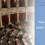 اليوم: جلسة عامّة للتصويت على فصول مجلّة الجماعات المحلية
