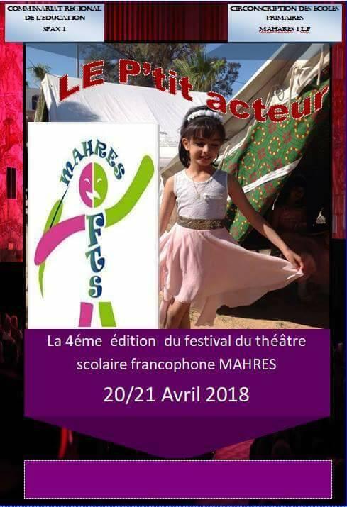 مهرجان المسرح المدرسي بالمحرس: من محلّي إلى وطني