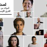 """""""هيومن رايتس ووتش"""" تُطلق حملة لدعم المثليين"""