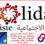 """""""سوليدار تونس"""" : هذه شروط إنجاح اتفاق ALECA بين تونس وأوروبا في مجال خدمات الإعلامية"""