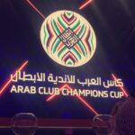 قرعة البطولة العربية: الصفاقسي والنجم في أمان.. والافريقي في أشقّ امتحان