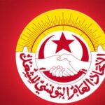 بعد تعليق اجتماعات وثيقة قرطاج 2: هيئة إدارية لاتحاد الشغل