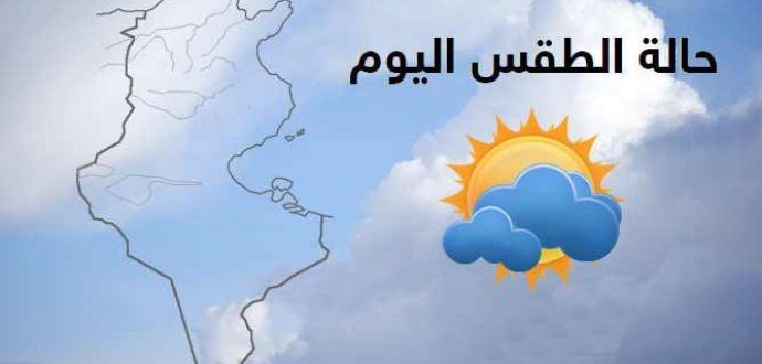 طقس اليوم : خلايا رعدية..أمطار متفرقة والحرارة بين 25 و39 درجة