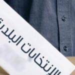 أول استقالة في المجالس البلدية المُنتخبة : مُستشارة تستقيل وتتّهم النهضة