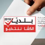 رسمي: المُستقلّون يفوزون بأغلبية المقاعد في المجالس البلدية