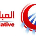 حزب المبادرة: الإبقاء على الحكومة الحالية ضرورة