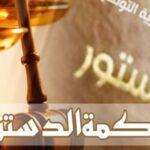 غدا: مكتب البرلمان يتسلّم روزنامة انتخاب أعضاء المحكمة الدستورية