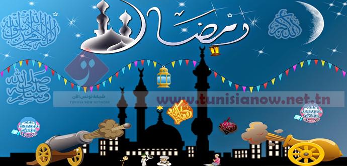 الخميس أوّل أيام رمضان في تونس