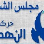 الصندوق الأسود: شقّ في النهضة يُطالب بخروجها من الحكومة