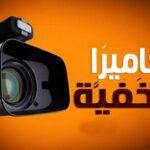 """فضحت سياسيين: منع """"كاميرا خفيّة"""" حول اسرائيل على قناة """"التاسعة"""""""