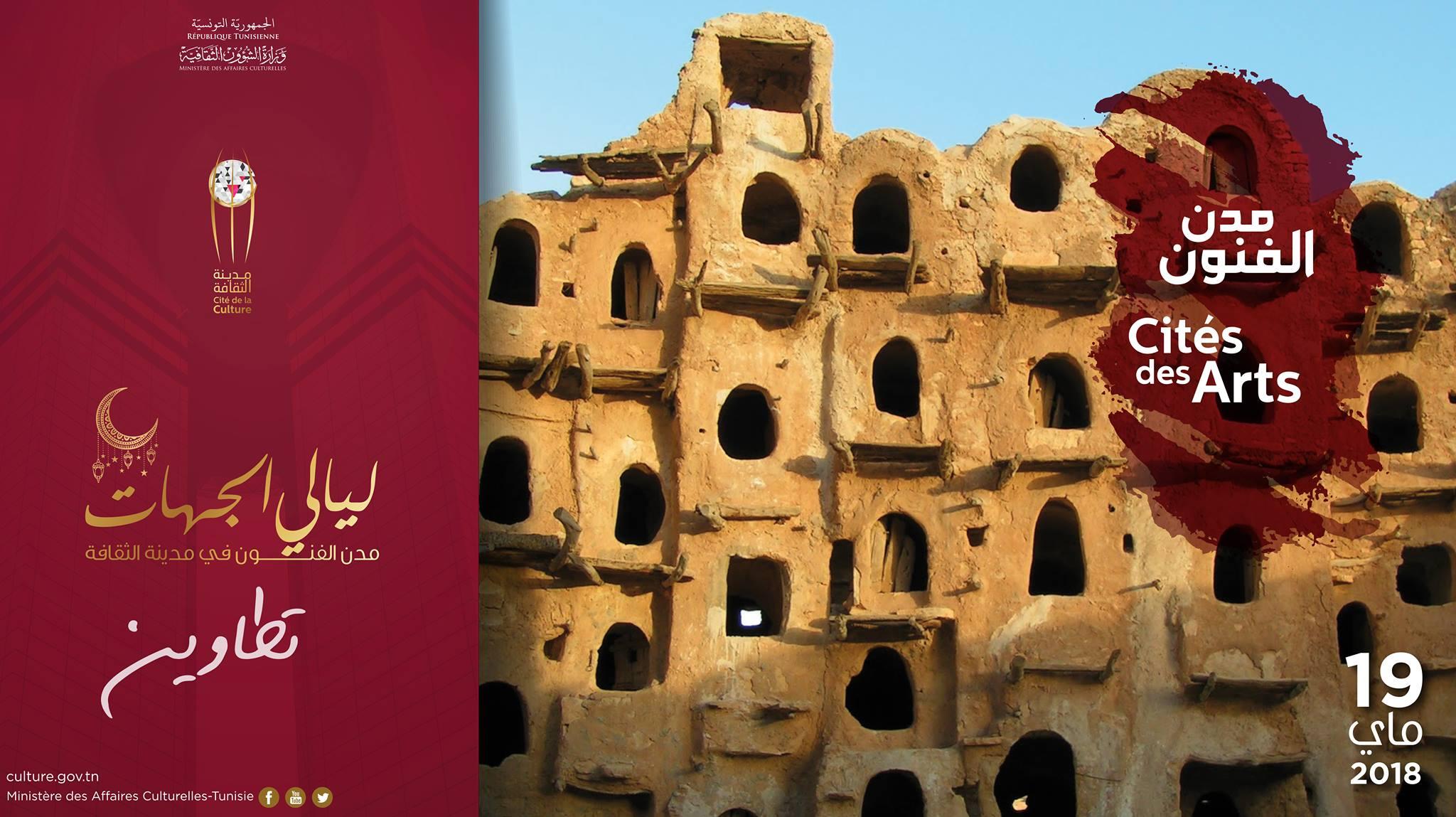 """سهرات رمضان: """"ليالي الجهات"""" في مدينة الثقافة"""