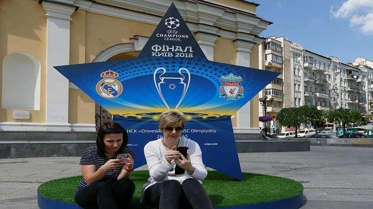 """أسعار النزل تضاعفت 100 مرّة: """"كييف"""" تستقبل نهائي أوروبا على طريقتها"""