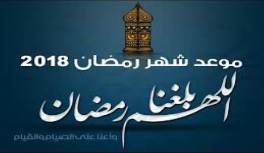معهد الرصد الجوي يُعلن عن موعد رؤية هلال رمضان