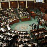 اليوم: جلسات استماع بمجلس نواب الشعب