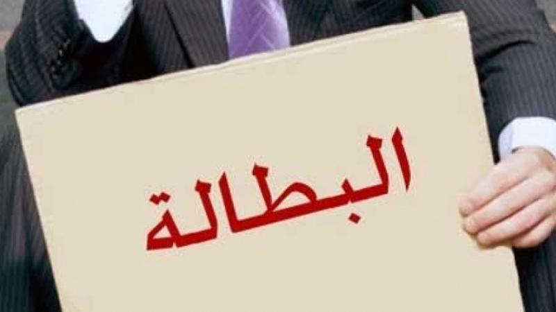 المعهد الوطني للإحصاء: 634.2 ألف عاطل عن العمل في تونس