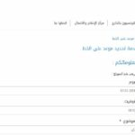 في كل قنصليات تونس: اعتماد خدمة الموعد الالكتروني