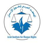 معهد حقوق الإنسان يطرح مشروع قانون يحظر التمييز