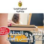 وزارة التربية تطلق حملة ضدّ الغش في الباكالوريا (صور)