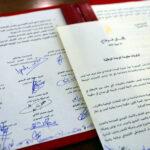 غدا: التوقيع على وثيقة قرطاج 2.. وهذه أبرز ملامحها