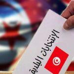 فتح باب الطعون في النتائج الأولية للانتخابات البلدية