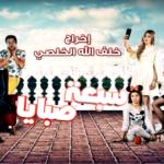 """قناة """"التاسعة"""" تعتذر للخطوط التونسية"""