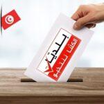 بسبب تجاوزات انتخابية : إحالة 121 ملفّا إلى النيابة العمومية