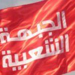 """الجبهة الشعبية: اتفاقية """"أليكا"""" جريمة في حق تونس وشعبها"""
