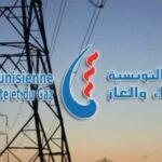 غدا: قطع الكهرباء عن هذه المناطق