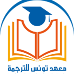 معهد تونس للترجمة يتحصّل على جائزة عالمية