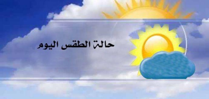 طقس اليوم الأحد 10 مارس