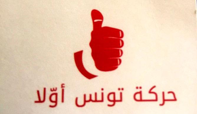 حركة تونس أوّلا: ارتهان الشاهد للنهضة يُهدّد الانتقال الديمقراطي