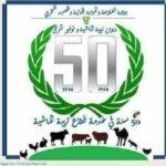 المنستير: موظفو ديوان تربية الماشية يهدّدون بانتحار جماعي