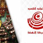 """كتلة النهضة تدعو لفتح تحقيق برلماني حول """"الحرقة"""""""
