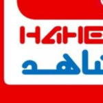 """مرصد """"شاهد"""": والي باجة يُطرد المواطنين ومُمثلي المجتمع المدني"""