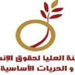 هيئة حقوق الإنسان تساند اقتراحات تقرير لجنة بُشرى بالحاج حميدة