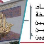 """وزارة التعليم العالي تُحمّل """"إجابة"""" مسؤولية فشل المفاوضات"""