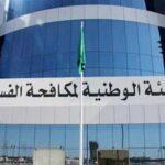 هيئة مكافحة الفساد تُراسل البرلمان