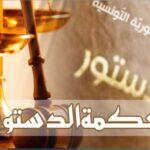 غازي الشوّاشي: أغلب الكتل تعارض تعديل قانون المحكمة الدستورية