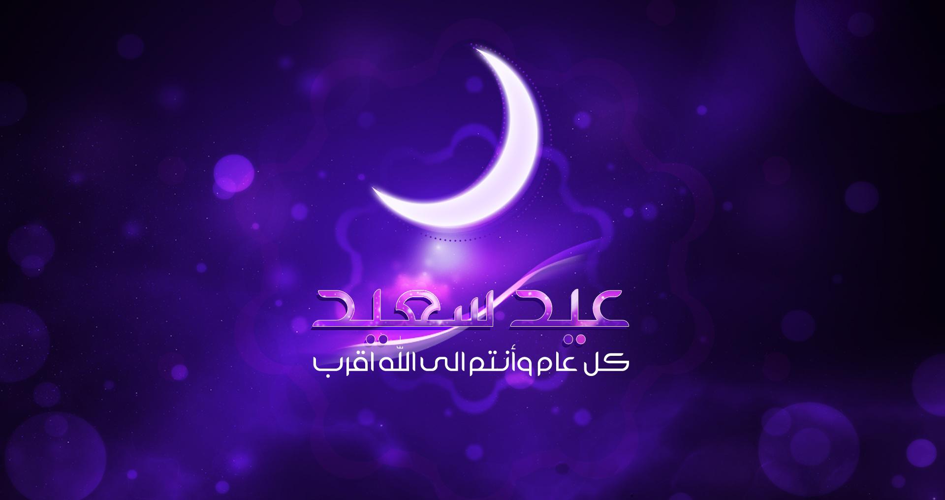 جمعية علوم الفلك تُعلن الجمعة أوّل أيّام عيد الفطر