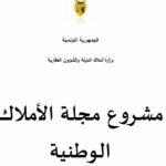 لاستشارة العموم: وزارة أملاك الدولة تنشُر مشروع مجلة الأملاك الوطنيّة