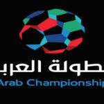 الاتحاد العربي يكشف عن تاريخ مباراة الترجي والاتحاد السكندري