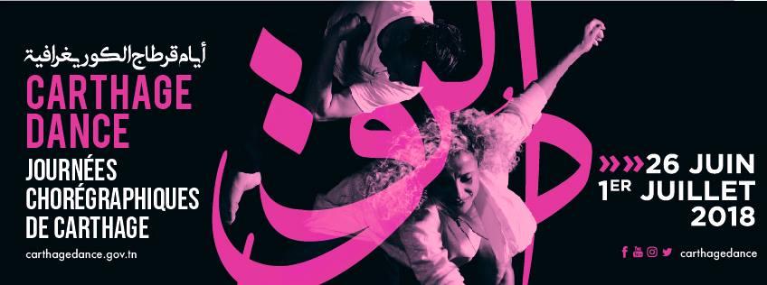 تونس تحتفي بالرّقص في أيام قرطاج الكوريغرافية