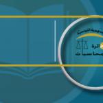 دائرة المحاسبات تدعو المشاركين في الانتخابات البلدية إلى كشف حساباتهم البنكية